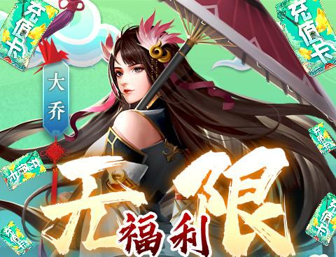 御剑飞飞 v1.0.3安卓版:一款三国风3D卡牌作战手游