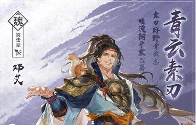 三国志幻想大陆邓艾强不强 三国志幻想大陆邓艾技能介绍