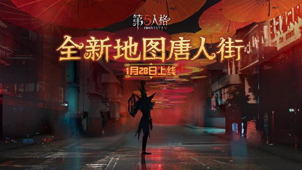 第五人格唐人街地图什么时候上线 唐人街地图背景故事介绍