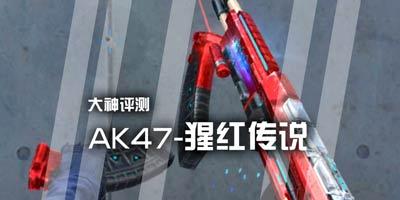 CF手游AK47猩红传说大神解析 穿越火线手游AK47猩红传说评测