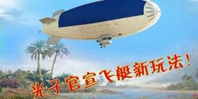 和平精英飞艇玩法怎么玩 飞艇模式玩法攻略