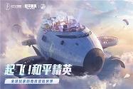 和平精英飞艇召回卡获取方法 和平精英飞艇召回卡在哪