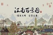 江南百景图1.4.2新版本公告 江南百景图又见应天四月春活动