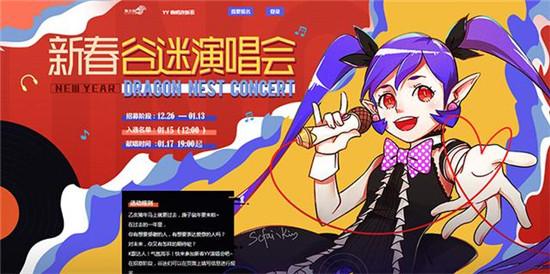 龙之谷1月16日版本更新 新春活动海钓新赛季开启