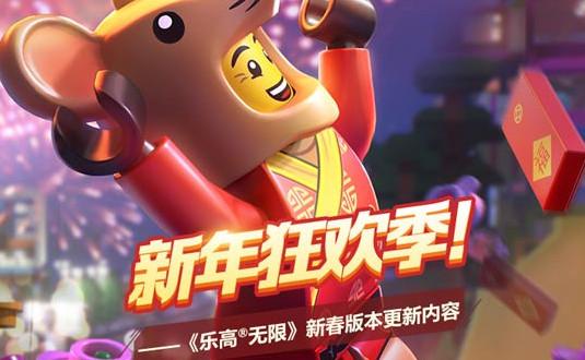 乐高无限东方传说+奇幻森林模组上线 新春版本来袭