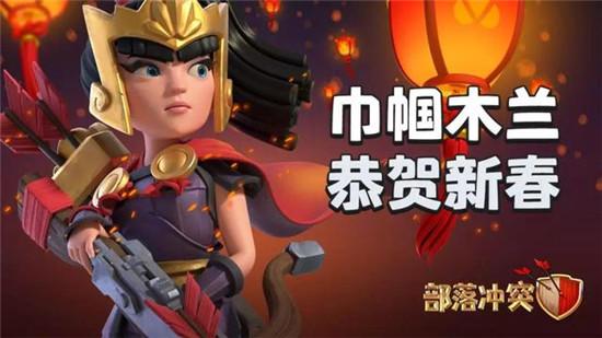 部落冲突中国风皮肤巾帼木兰登场 1月22日正式上线