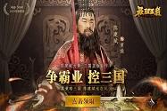 最强王者-曝光:武圣关羽惊骇世俗的武力值