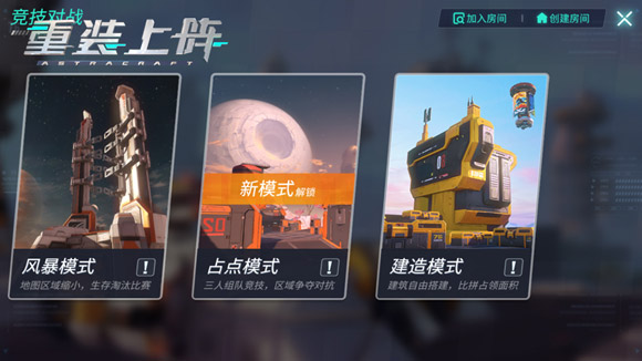 《重装上阵》全新玩法建造者上线 新玩法奖励丰厚