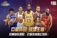 球场王者《王者NBA》超强巨星阵容