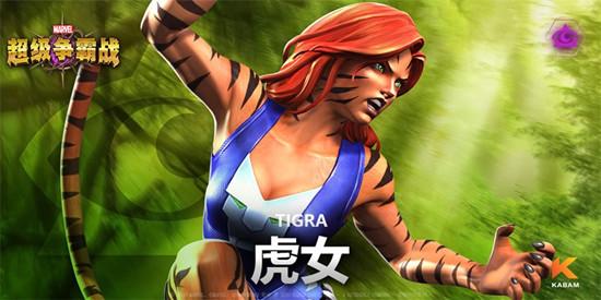 《漫威:超级争霸战》全新英雄虎女6月12日登场 上线新活动副本
