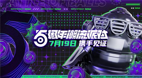 《球球大作战》五周年潮流派对直播即将开启 惊喜福利抽奖