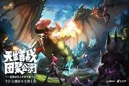 战斗为王 大世界MMO手游《龙之谷2》今日正式公测