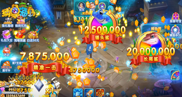 捕鱼海岛,新玩法,PC版