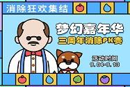 《梦幻花园》梦幻嘉年华线上海选启动 参与比赛赢现金大奖