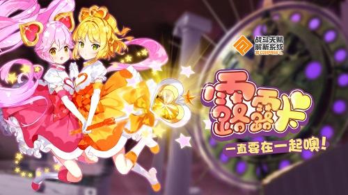 魔法少女「露露卡」今日上线#COMPASS!梦想点亮你的心!