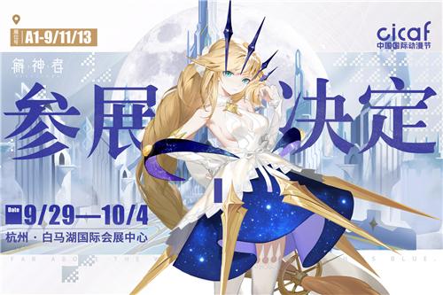 《解神者》中国国际动漫节参展决定 国庆云游推荐