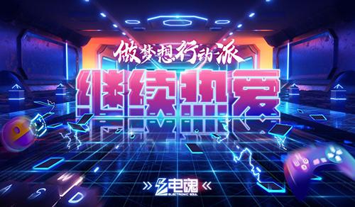 白马湖畔 9月29日电魂与你相约中国国际动漫节