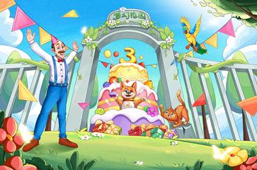 《梦幻花园》3周年嘉年华落幕!全程直播亮点多!