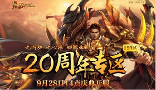 《热血传奇》20载再启程,与传奇一起开启全新纪元!