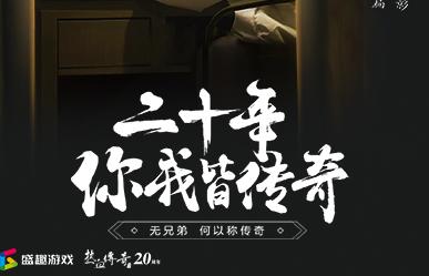 《热血传奇》二十周年系列微电影·虾米篇