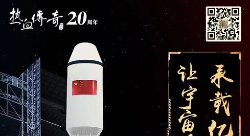 """《热血传奇》20周年""""亿飞冲天"""" 发射卫星堪称""""宇宙级""""宠粉"""
