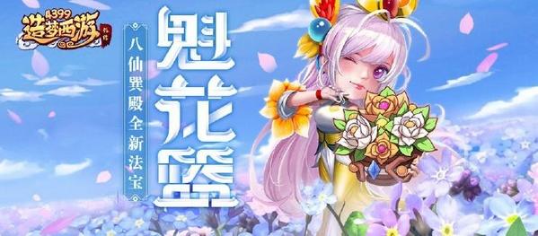 造梦西游外传1月21日更新内容汇总 魁花篮法宝上线