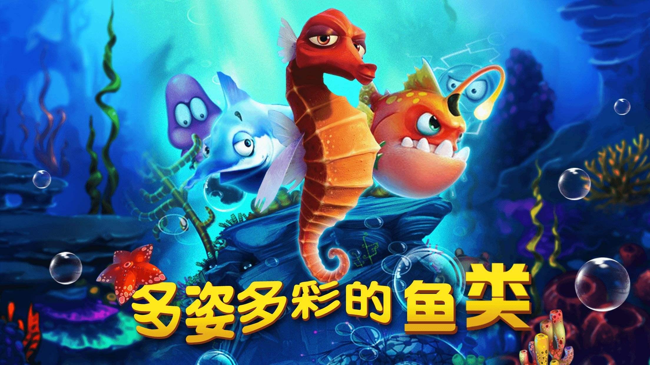 捕鱼游戏免费版下载 捕鱼来了一款真正免费的捕鱼游戏