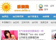 乐舞网QQ空间站新云模板 修正版