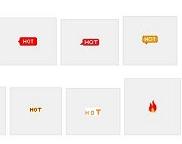 网页hot小图标大全,网页设计素材hot小图片