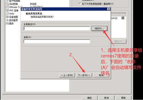 Wmware共享目录给centos7使用配置操作方法