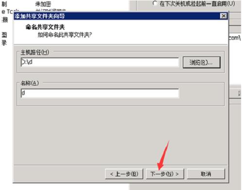 Wmware共享目录给centos7使用的配置操作方法