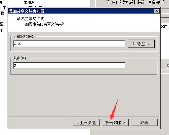 vmware共享主机目录到centos7
