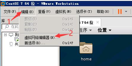 vmware映射端口