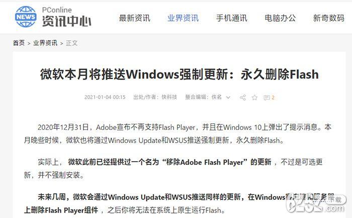 Flash把这经典软件也带崩了!教你一招搞定它