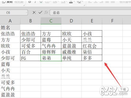 Excel如何快速将一列姓名转为多列显示