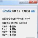 RZ修改器3 v3.0官方版