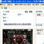 QQ餐厅偷匪 v1.69 完整版