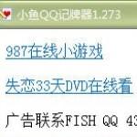 小鱼qq记牌器 v1.273 免费版