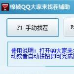 棉被QQ大家来找茬辅助 v1.0 绿色版