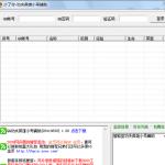 QQ功夫英雄辅助多号版 v1.11 完整版