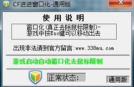 进进窗口化 v1.0 通用版