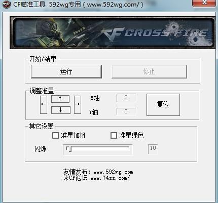 cf准星瞄准器 v1.0