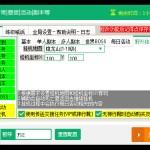 新浪剑雨江湖一键升级全功能辅助工具 v2.1.6