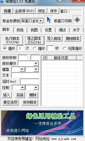 易键宝通用游戏辅助工具 v1.03