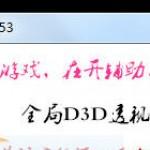 CF初晨D3D透视辅助 v1.0.5
