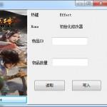 洛川群侠传物品数量修改器 v3.0