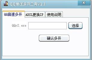 QQ音速纯白多开工具 v3.0