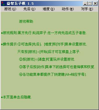益智五子棋 v1.75