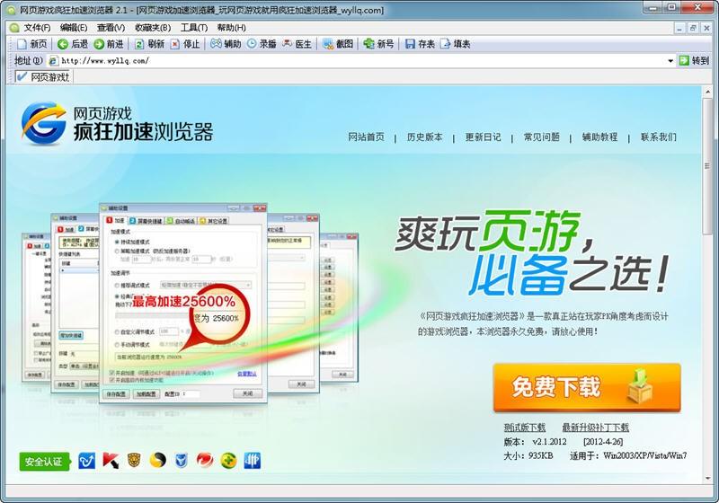 网页游戏疯狂加速浏览器 v2.1.2012