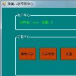荣美八字软件 v1.2.1